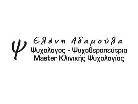 Ελένη Αδαμούλα Master Κλινικής Ψυχολογίας