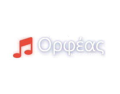 ΟΡΦΕΑΣ Μουσική σχολή Νέας Σμύρνης